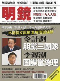 明鏡月刊 [總第60期]:令計劃朋黨三團隊 李源潮圖謀當總理