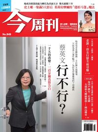 今周刊 2015/03/02 [第949期]:蔡英文行不行?