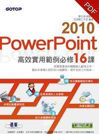 PowerPoint 2010高效實用範例必修16課