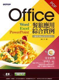 Office餐旅應用綜合實例(適用Office 2010/2013)
