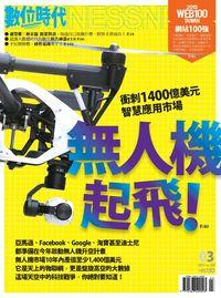 數位時代 [第250期]:無人機起飛!