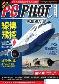 PC PILOT電腦飛行家國際中文版 [第51期]:線傳飛控