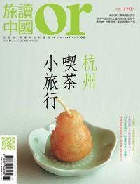 Or旅讀中國 [第37期]:杭州喫茶小旅行