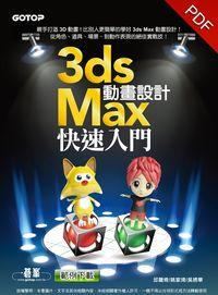 3ds Max動畫設計快速入門