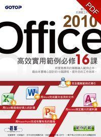 Office 2010高效實用範例必修16課