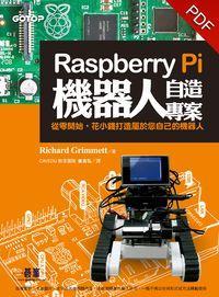 Raspberry Pi 機器人自造專案:從零開始, 花小錢打造屬於您自己的機器人