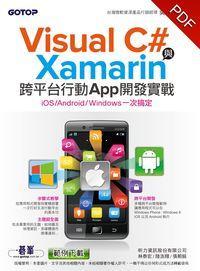 Visual C#與Xamarin跨平台行動App開發實戰:iOS/Android/Windows一次搞定