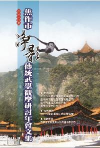 焦作市淨影傳統武學觀摩研討年會文集. (2010年)[有聲書]