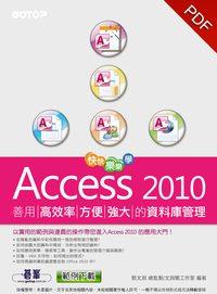 快快樂樂學Access 2010:善用 高效率 方便 強大 的資料庫管理