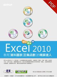 快快樂樂學Excel 2010:善用資料圖表、巨集函數的精算達人