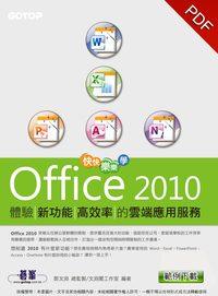 快快樂樂學office 2010:體驗新功能高效率的雲端應用服務