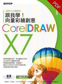 跟我學CorelDRAW X7向量彩繪創意