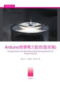 Arduino智慧電力監控, 監控篇