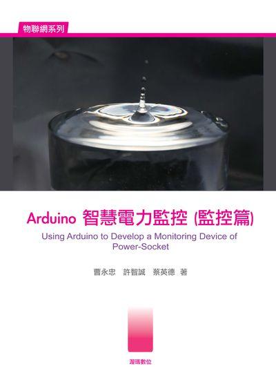 Arduino 智慧電力監控, 監控篇