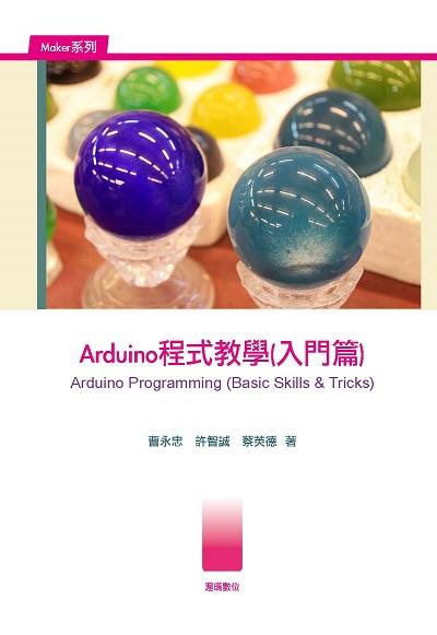 Arduino程式教學(入門篇)