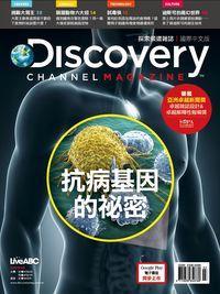 Discovery探索頻道雜誌 [第26期] [國際中文版] :抗病基因的祕密