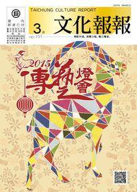 文化報報 [第191期] [2015年03月]:2015傳藝燈會