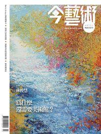 典藏今藝術 [第270期]:為什麼還需要美術館?