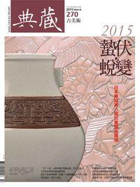 典藏古美術 [第270期]:2015蟄伏.蛻變