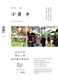 小日子享生活誌 [第35期]:走出戶外 參加一場 城市獨有的派對