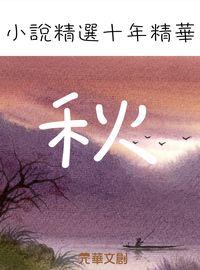 小說精選十年精華:秋