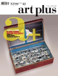 art plus (Taiwan) [第40期]:木.質地X森呼吸
