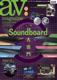 AV Magazine 2015/02/27 [issue 614]:入門Soundboard大激鬥