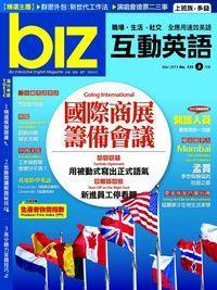 biz互動英語 [第135期] [有聲書]:國際商展 籌備會議