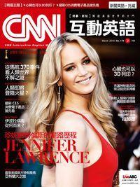 CNN互動英語 [第174期] [有聲書]:珍妮佛勞倫斯的成名之路