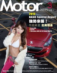 汽車百科 [第352期]:2015 NAIAS Special Report 強勢來襲!