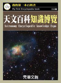 天文百科知識博覽