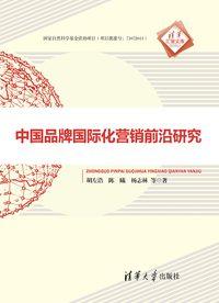 中國品牌國際化營銷前沿研究
