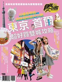 食尚玩家特刊:東京x首爾超好買雙城攻略