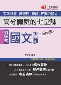 超級犯規!國文測驗高分關鍵的七堂課 [司法]