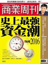 商業周刊 2015/03/09 [第1425期]:史上最強資金潮 熱到2016