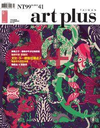 art plus (Taiwan) [第41期]:文化,下一哩路往哪走?
