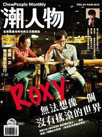 潮人物 [第53期] :ROXY 無法想像一個沒有搖滾的世界