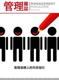 管理雜誌 [第489期]:業務領導人的年終指引
