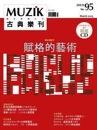 MUZIK古典樂刊 [第95期]:賦格的藝術
