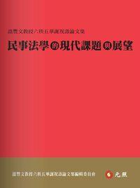 民事法學的現代課題與展望:溫豐文教授六秩五華誕祝壽論文集