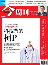 今周刊 2015/03/09 [第950期]:科技業的柯P
