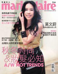 Marie Claire美麗佳人 [第220期] :秋冬時尚&妝髮必知