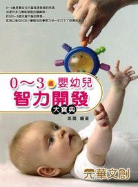 0-3歲嬰幼兒智力開發大寶典