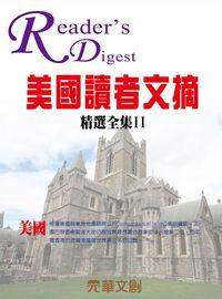 美國讀者文摘精選全集. Ⅱ