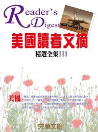 美國讀者文摘精選全集. III