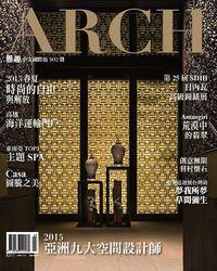 雅趣ARCH [第302期]:2015 亞洲九大空間設計師