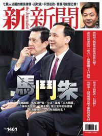 新新聞 2015/03/05 [第1461期]:馬鬥朱