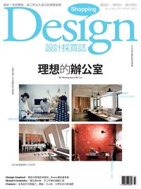Shopping Design [第76期]:理想的辦公室
