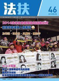 法律扶助 [第46期]:2014 法律扶助國際論壇活動紀實