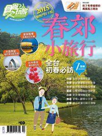 食尚玩家 雙周刊 2015/03/05 [第313期]:春郊小旅行